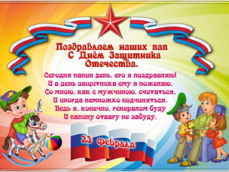 Поздравление детей с 23 февраля